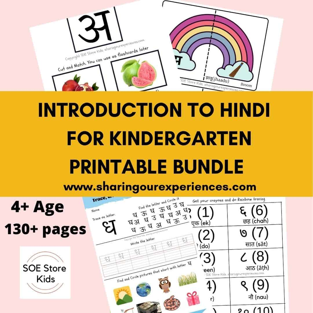 Introduction to Hindi for Kindergarten printable bundle